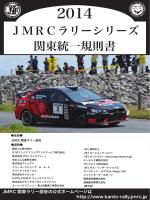 JMRCラリーシリーズ 関東統一規則書