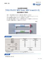 「マキシフラックス®MFX®-S eco・MFX®-U ecoシリーズ」