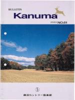 Kanuma - 鹿沼カントリー倶楽部