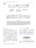 クロメートフリー処理スーパーダイマ®の開発 (布田雅裕,木