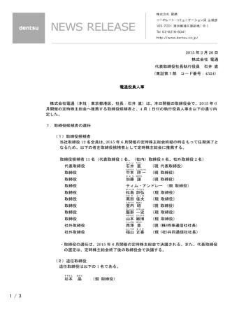 2015 年 2 月 26 日 株式会社 電通 代表取締役社長執行役員 石井 直