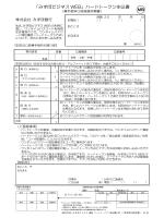 「みずほビジネス WEB」ハードトークン申込書 MB