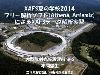 Athena, Artemis - SPring-8