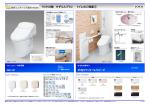 手洗カウンターSJシリーズ TOTO(株) すずらんプラン トイレのご提案①
