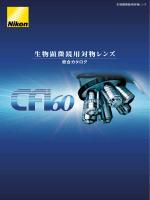 生物顕微鏡用対物レンズ CFI 60 シリーズ( PDF: 0.89MB