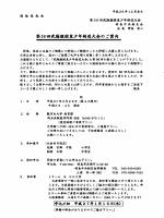第36回武陽旗関東少年剣道大会のご案内