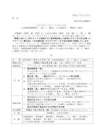 平成27月2月5日 各 位 株式会社北陸銀行 『ビジネス・サミット2015