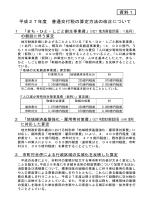 平成27年度普通交付税等について(PDF:598KB)