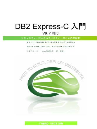 DB2 Express-C 入門