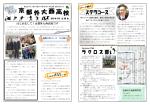 「来て!見て!京都外大西高校」(2014年11・12月合併号)