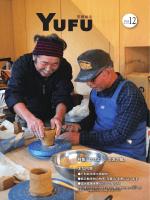 市報ゆふ12月号全ページダウンロード(PDF)