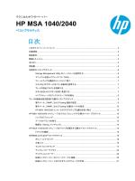 テクニカルホワイトペーパー HP MSA 1040/2040
