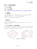 8.1.1 スラブの設計 - 構造設計システムBRAIN