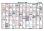 平成27年度(2015年)予定表