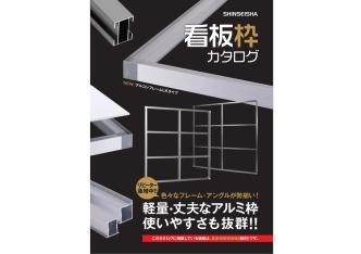 2014/11/01 【看板枠カタログ】使いやすさ抜群!!