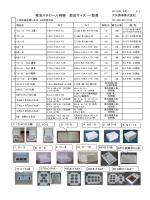 発泡スチロール容器 製品サイズ・一覧表