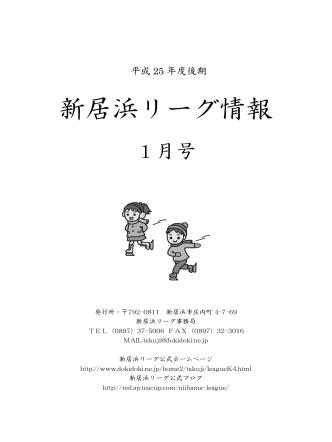 1月号 - Dokidoki