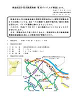 県道成田 小見川 小見川鹿島港 線 竜 谷 バイパスが開通します