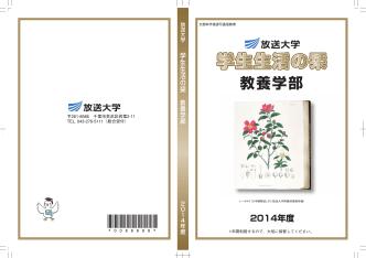 2014学生生活の栞