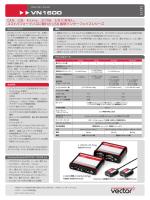 VN1600 - ベクター・ジャパン