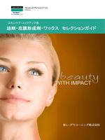 油剤・皮膜形成剤・ワックス セレクションガイド