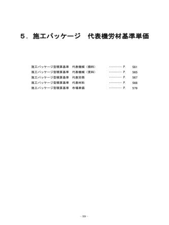 5.施工パッケージ 代表機労材基準単価