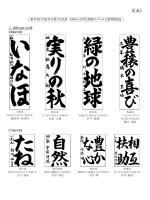 別 紙 2 第 58 回(平成 26 年度)JA共済 全国小・中学生書道コンクール