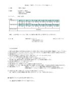 下関オープン - 山口県テニス協会