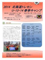 2014 北海道トレセン U-13・14 春季キャンプ