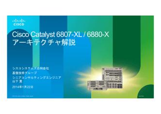 Catalyst 6807-XL / 6880-Xアーキテクチャ解説