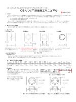 OS リング 溶接施工マニュアル - 鉄骨梁貫通孔補強工法 OSリング