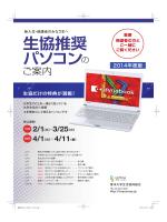 2014年度版PDF 東洋大学生協推奨パソコンパンフレット
