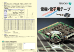 電機電子用テープ総合 (PDF779KB)