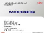 MVNOを取り巻く環境と動向
