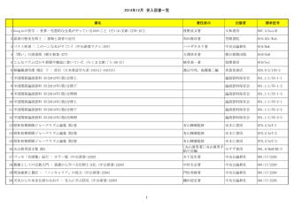 12月新着図書一覧(PDF)
