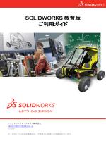 SOLIDWORKS 教育版 ご利用ガイド