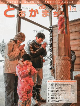 1月10日号(PDF形式5.6MB)