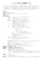 「2015京展」作品募集について