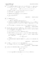 大学編入学試験問題(数学) [選択項目] 文中:接線 0.1 ベクトルの面積分
