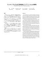 フレキシブルOLED照明用バリアフィルムの開発(1.2MB)