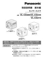 取扱説明書 基本編 品番 VL-CD265/VL-CD235 VL-CD215