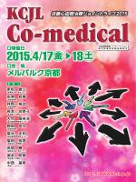 コメディカルアナウンスメント - 近畿心血管治療ジョイントライブ(KCJL)