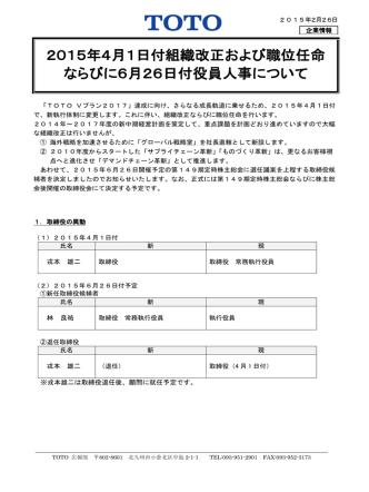 2015年4月1日付組織改正および職位任命 ならびに6月26