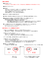 全クラス(PDF - 西東京市硬式テニス協会