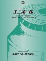 (公社)日本下水道協会 Ⅰ類規格[JSWAS A-10,A