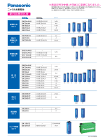 ニッケル水素電池の新旧品番対比表も掲載しました。