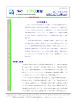 池田泉州キャピタルIPO彙報1月号「小さな花盛り」 PDF(492KB)