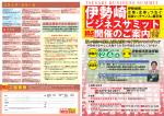 伊勢崎ビジネスサミット 開催案内 PDF形式 1.6MB(A4 4ページ)