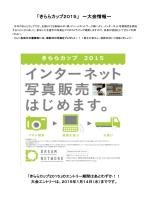 最新情報 No.2 (インターネット写真販売)