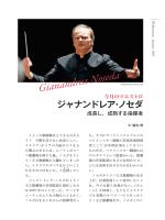 フィルハーモニー1月号(PDF)